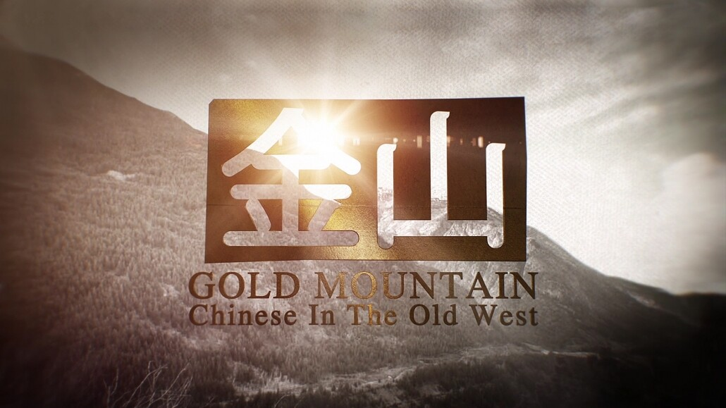 CCTV gold mountain